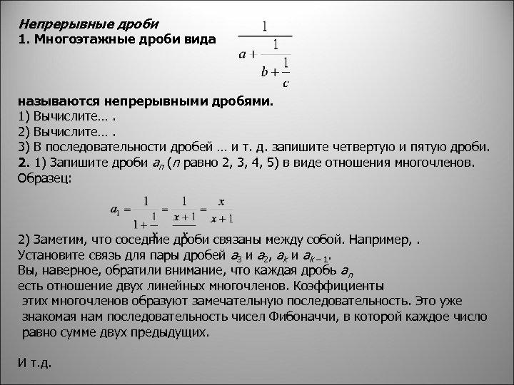 Непрерывные дроби 1. Многоэтажные дроби вида называются непрерывными дробями. 1) Вычислите…. 2) Вычислите…. 3)
