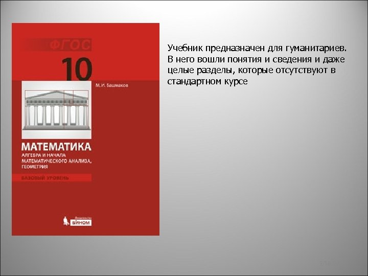 Учебник предназначен для гуманитариев. В него вошли понятия и сведения и даже целые разделы,