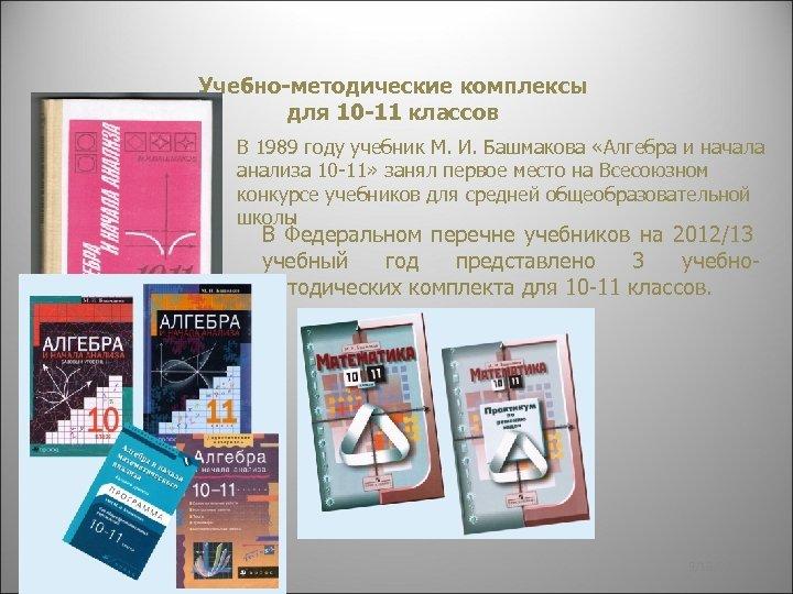 Учебно-методические комплексы для 10 -11 классов В 1989 году учебник М. И. Башмакова «Алгебра