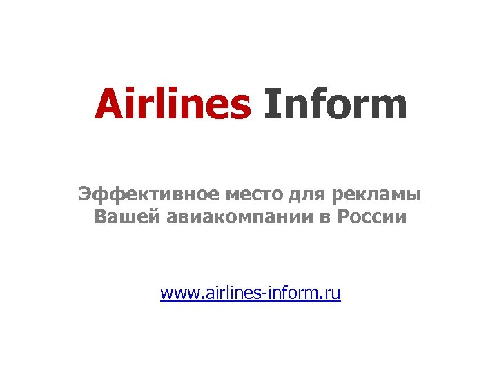 Airlines Inform Эффективное место для рекламы Вашей авиакомпании в России www. airlines-inform. ru