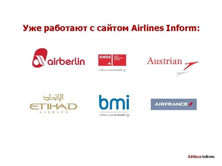 Уже работают с сайтом Airlines Inform: Airlines Inform