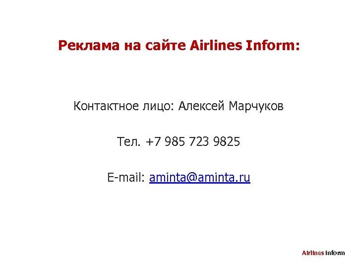 Реклама на сайте Airlines Inform: Контактное лицо: Алексей Марчуков Тел. +7 985 723 9825