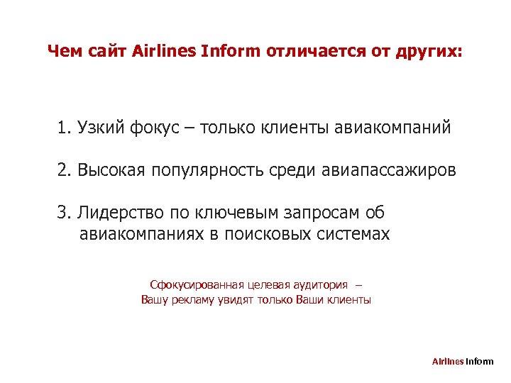 Чем сайт Airlines Inform отличается от других: 1. Узкий фокус – только клиенты авиакомпаний