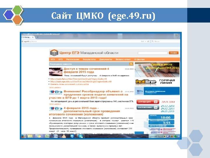 Сайт ЦМКО (еge. 49. ru)