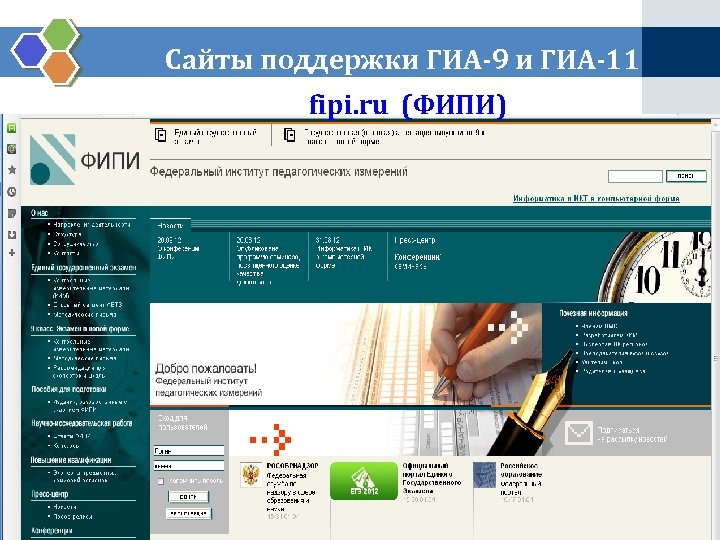 Сайты поддержки ГИА-9 и ГИА-11 fipi. ru (ФИПИ)