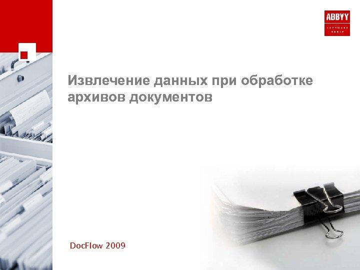 Извлечение данных при обработке архивов документов Doc. Flow 2009