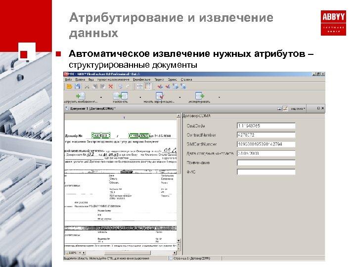 Атрибутирование и извлечение данных n Автоматическое извлечение нужных атрибутов – структурированные документы