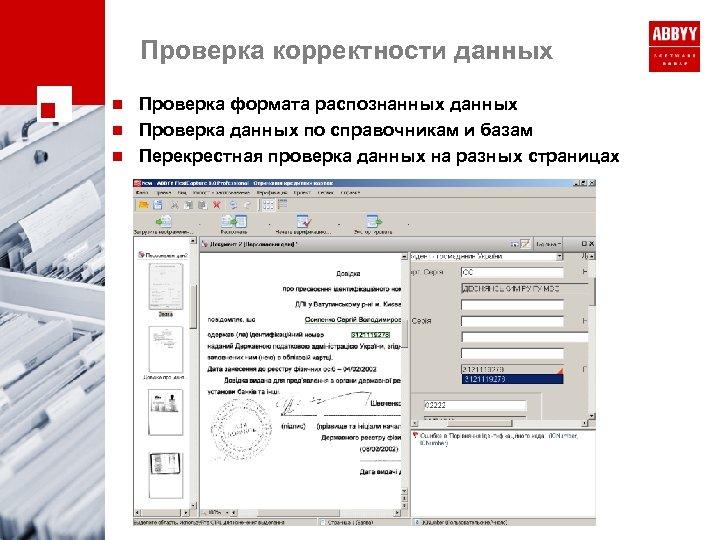 Проверка корректности данных Проверка формата распознанных данных n Проверка данных по справочникам и базам