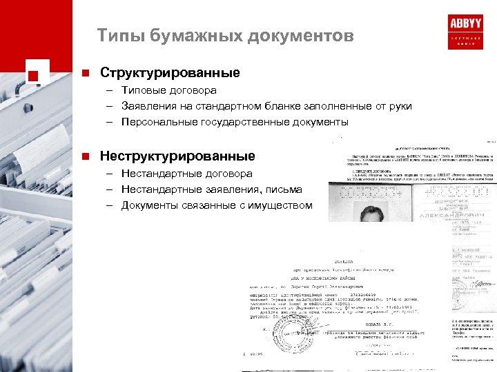 Типы бумажных документов n Структурированные – Типовые договора – Заявления на стандартном бланке заполненные