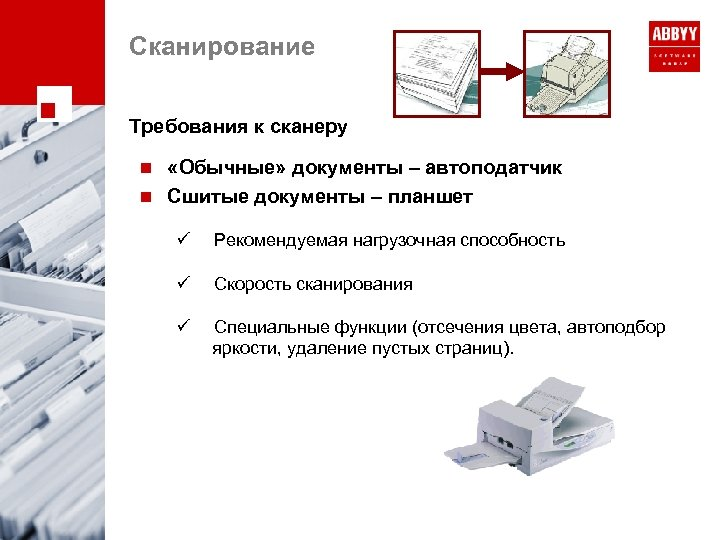 Сканирование Требования к сканеру «Обычные» документы – автоподатчик n Сшитые документы – планшет n