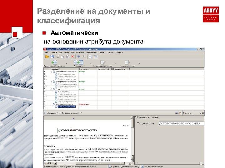 Разделение на документы и классификация Автоматически на основании атрибута документа n