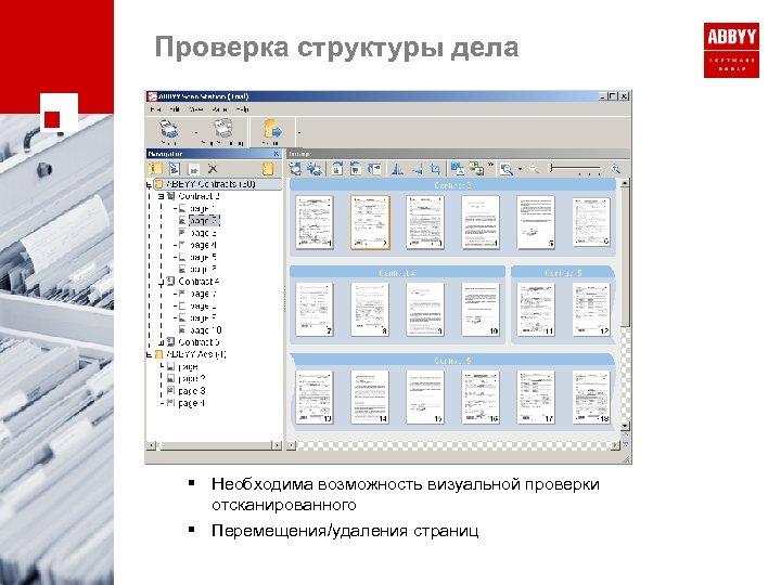 Проверка структуры дела § Необходима возможность визуальной проверки отсканированного § Перемещения/удаления страниц