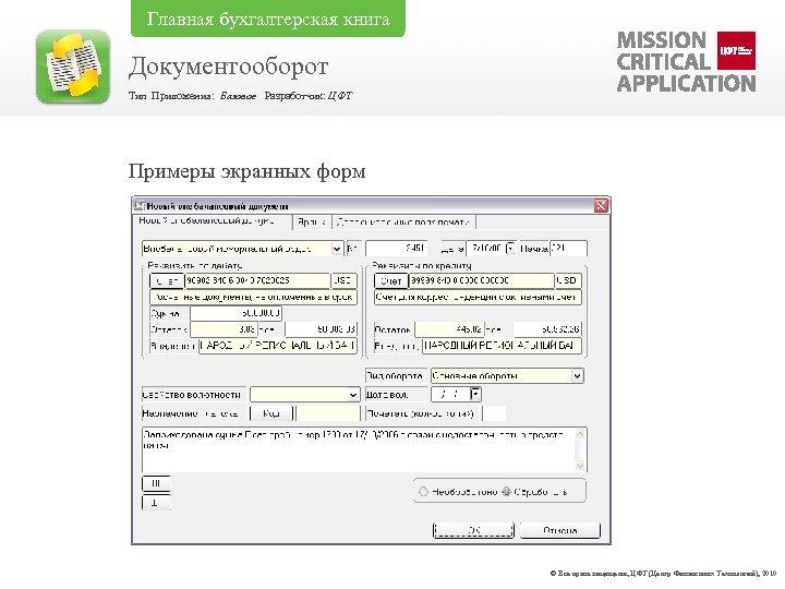 Главная бухгалтерская книга Документооборот Тип Приложения: Базовое Разработчик: ЦФТ Примеры экранных форм © Все