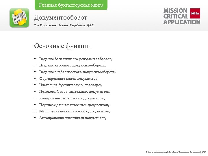 Главная бухгалтерская книга Документооборот Тип Приложения: Базовое Разработчик: ЦФТ Основные функции • Ведение безналичного