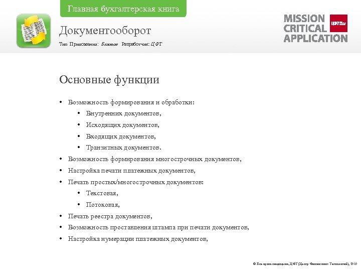Главная бухгалтерская книга Документооборот Тип Приложения: Базовое Разработчик: ЦФТ Основные функции • Возможность формирования