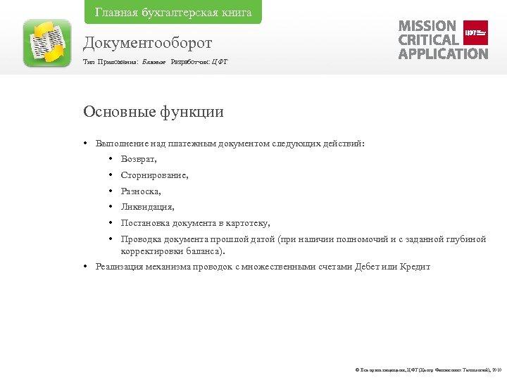 Главная бухгалтерская книга Документооборот Тип Приложения: Базовое Разработчик: ЦФТ Основные функции • Выполнение над