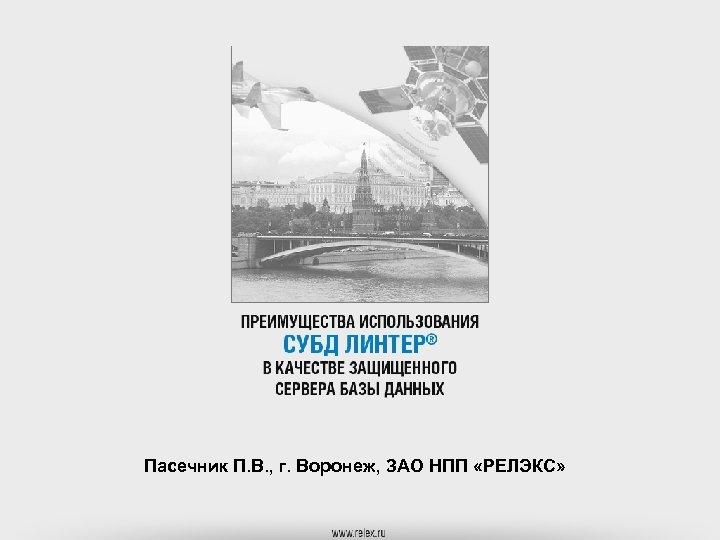 Пасечник П. В. , г. Воронеж, ЗАО НПП «РЕЛЭКС»