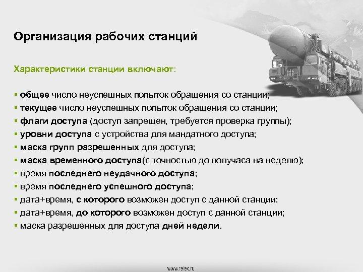Организация рабочих станций Характеристики станции включают: § общее число неуспешных попыток обращения со станции;