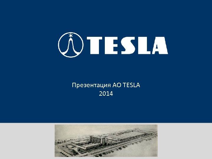 Prezentace portfolia TESLA, akciová společnost Презентация АО TESLA 2014