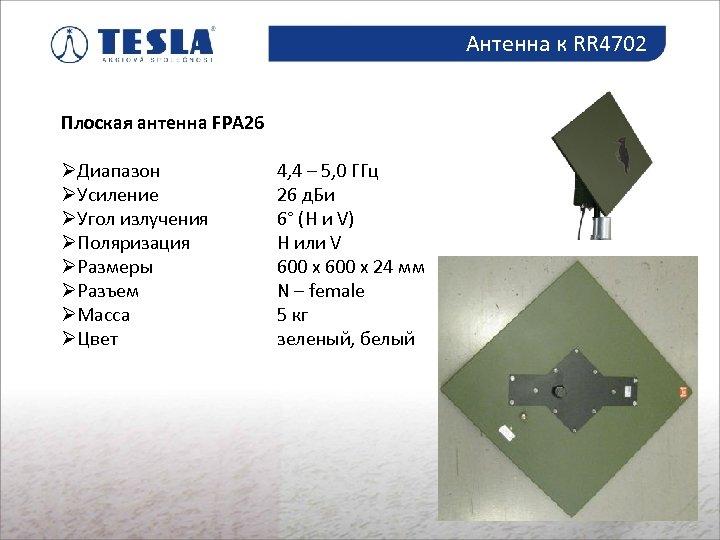 Антенна к RR 4702 Плоская антенна FPA 26 ØДиапазон ØУсиление ØУгол излучения ØПоляризация ØРазмеры