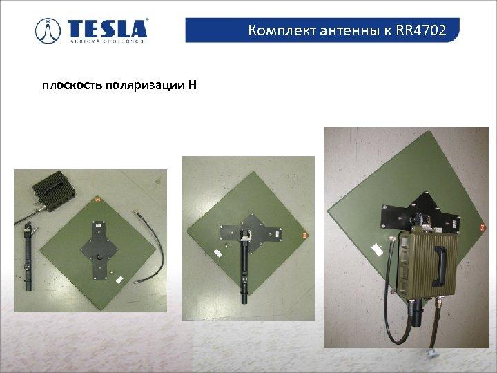 Комплект антенны к RR 4702 плоскость поляризации H
