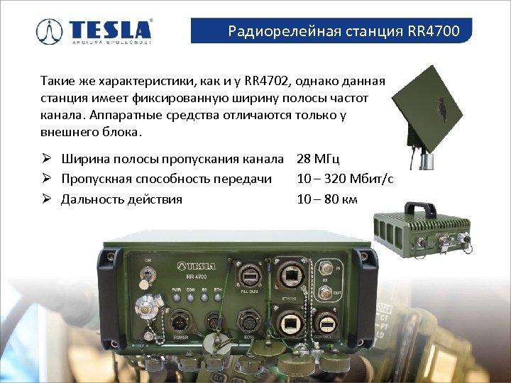 Радиорелейная станция RR 4700 Spolupráce s armádou Такие же характеристики, как и у RR