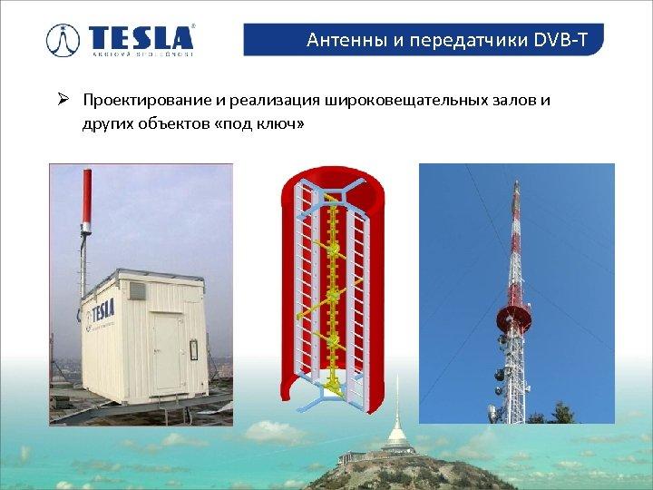 Антенны и передатчики DVB-T Antény a vysílače DVB-T Ø Проектирование и реализация широковещательных залов