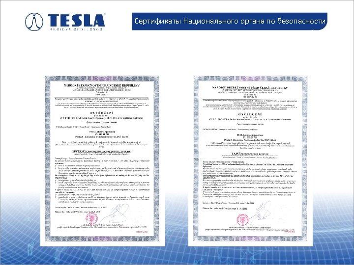 Сертификаты Национального органа по безопасности Certifikáty NBÚ