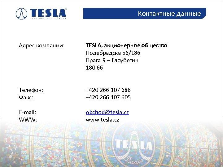Контактные данные Kontakty Адрес компании: TESLA, акционерное общество Подебрадска 56/186 Прага 9 – Глоубетин
