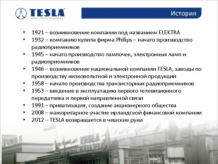История Historie • • • 1921 – возникновение компании под названием ELEKTRA 1932 –