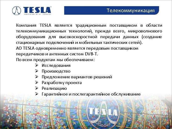 Телекоммуникация Historie Компания TESLA является традиционным поставщиком в области телекоммуникационных технологий, прежде всего, микроволнового