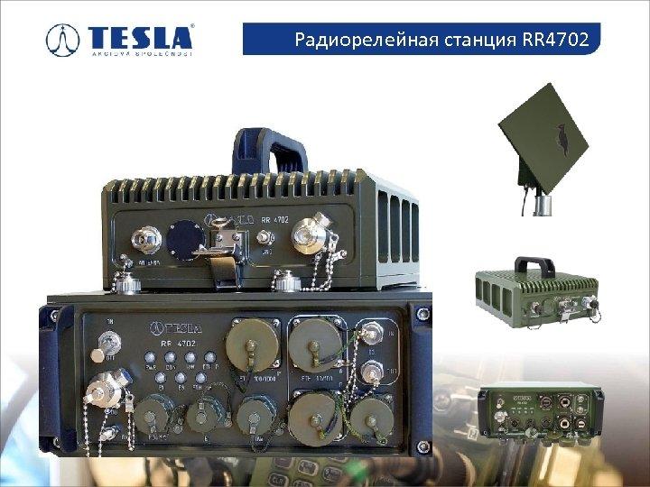 Радиорелейная станция RR 4702 Spolupráce s armádou