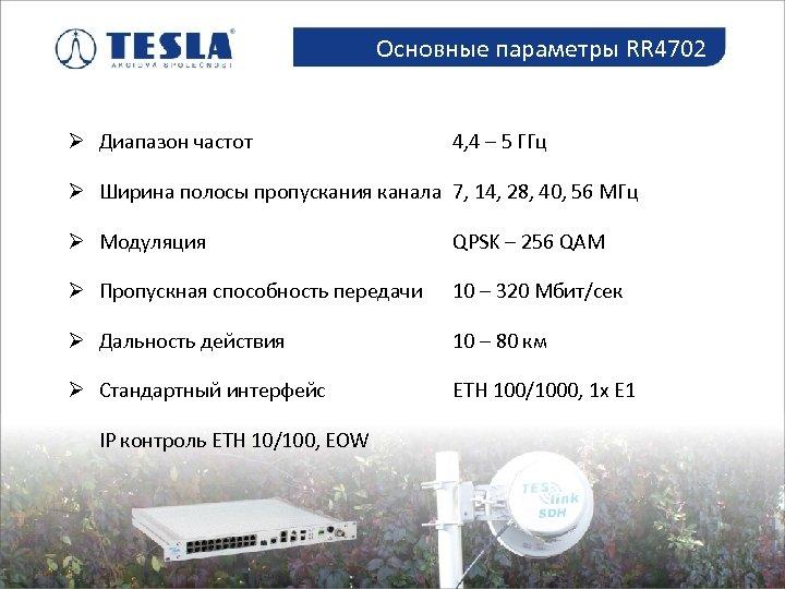 Основные параметры RR 4702 Mikrovlnné spoje Ø Диапазон частот 4, 4 – 5 ГГц