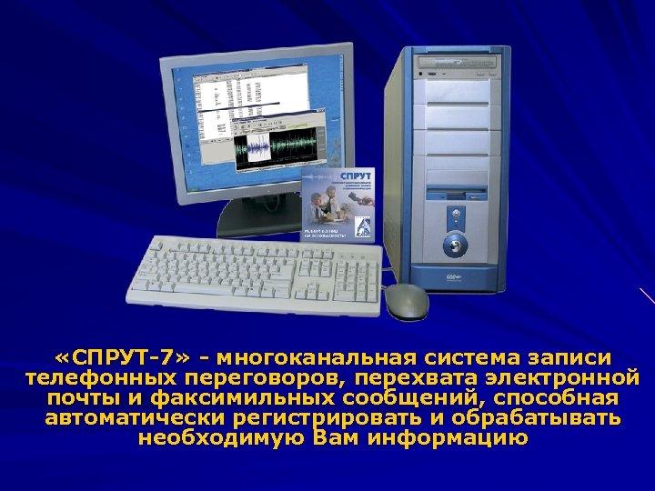 «СПРУТ-7» - многоканальная система записи телефонных переговоров, перехвата электронной почты и факсимильных сообщений,