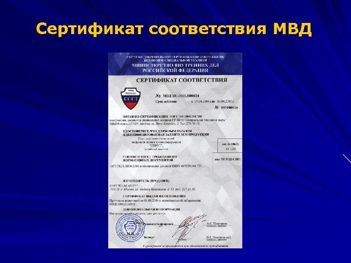 Сертификат соответствия МВД