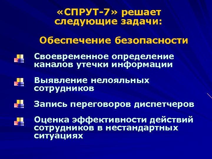 «СПРУТ-7» решает следующие задачи: Обеспечение безопасности Cвоевременное определение каналов утечки информации Выявление нелояльных