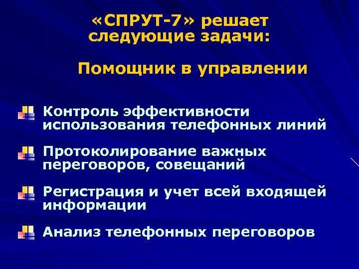 «СПРУТ-7» решает следующие задачи: Помощник в управлении Контроль эффективности использования телефонных линий Протоколирование