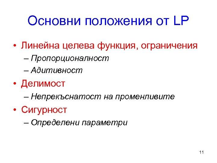 Основни положения от LP • Линейна целева функция, ограничения – Пропорционалност – Адитивност •