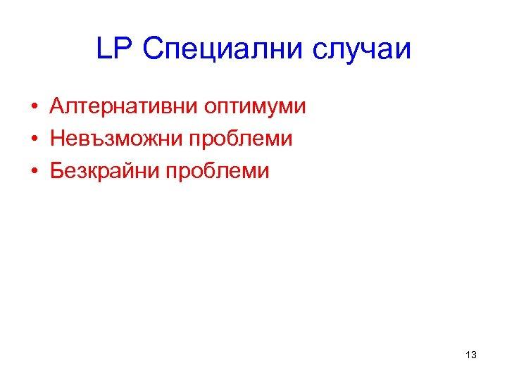 LP Специални случаи • Алтернативни оптимуми • Невъзможни проблеми • Безкрайни проблеми 13