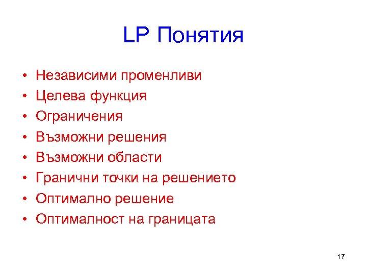 LP Понятия • • Независими променливи Целева функция Ограничения Възможни решения Възможни области Гранични