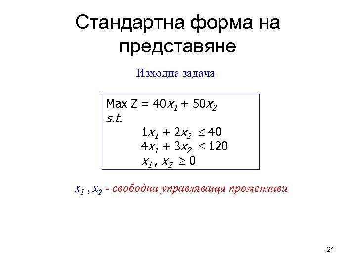 Стандартна форма на представяне Изходна задача Max Z = 40 x 1 + 50