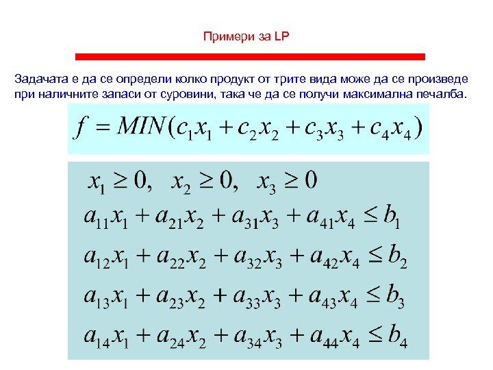 Примери за LP Задачата е да се определи колко продукт от трите вида може