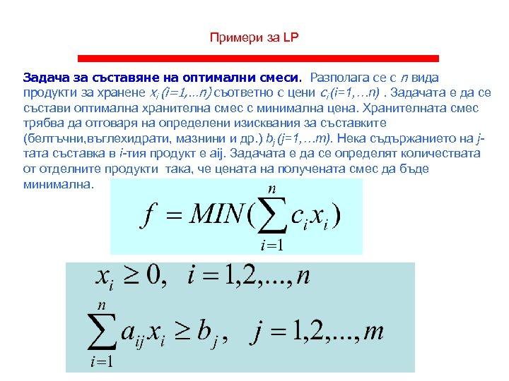Примери за LP Задача за съставяне на оптимални смеси. Разполага се с n вида