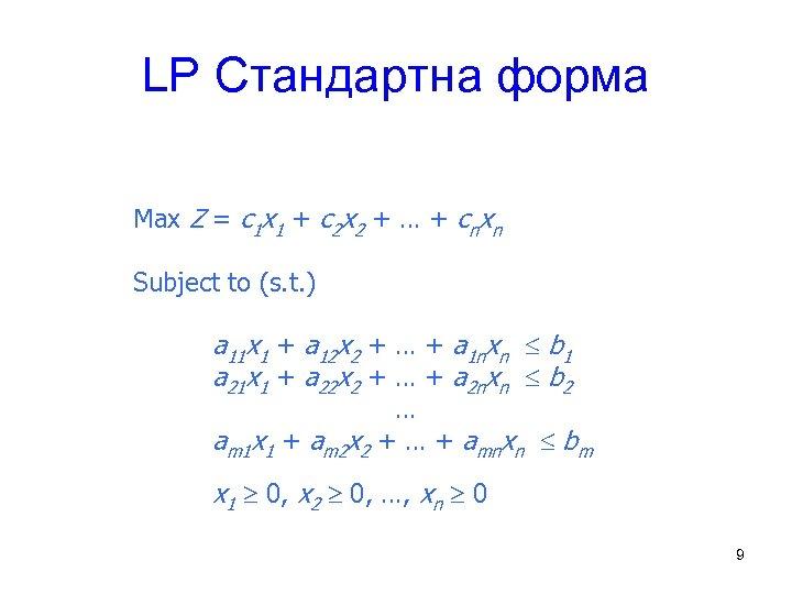 LP Стандартна форма Max Z = c 1 x 1 + c 2 x