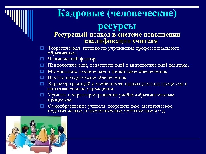 Кадровые (человеческие) ресурсы Ресурсный подход в системе повышения квалификации учителя o Теоретическая готовность учреждения