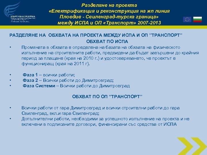 Разделяне на проекта «Електрификация и реконструкция на жп линия Пловдив - Свиленград-турска граница» между
