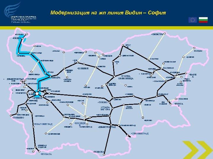 Модернизация на жп линия Видин – София • СИЛИСТРА • КОШАВА • ВИДИН •