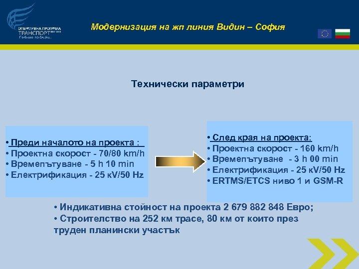 Модернизация на жп линия Видин – София Технически параметри • Преди началото на проекта