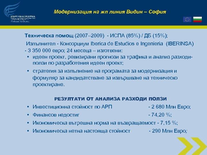 Модернизация на жп линия Видин – София Техническа помощ (2007– 2009) - ИСПА (85%)