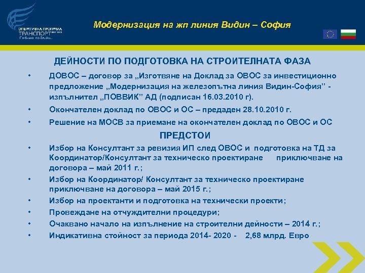 Модернизация на жп линия Видин – София ДЕЙНОСТИ ПО ПОДГОТОВКА НА СТРОИТЕЛНАТА ФАЗА •